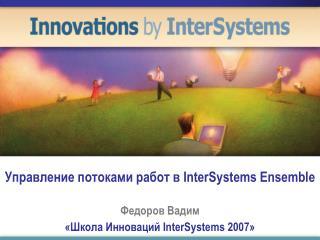 Управление потоками работ в  InterSystems Ensemble