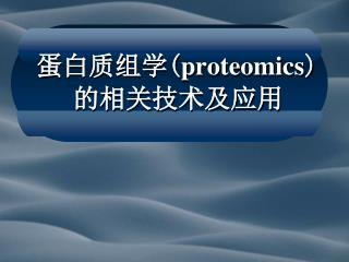 蛋白质组学 ( proteomics )  的相关技术及应用