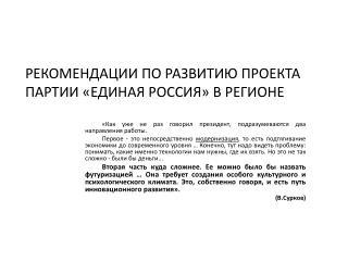 РЕКОМЕНДАЦИИ ПО РАЗВИТИЮ ПРОЕКТА ПАРТИИ «ЕДИНАЯ РОССИЯ» В РЕГИОНЕ