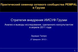 Практический семинар сетевого сообщества  PEMPAL  в Грузии