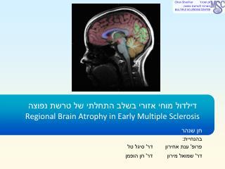 דילדול  מוחי אזורי בשלב התחלתי של טרשת נפוצה Regional Brain Atrophy in Early Multiple Sclerosis