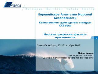 Европейское Агентство Морской Безопасности Качественное судоходство: стандарт  XXI  века Морская профессия: факторы пре