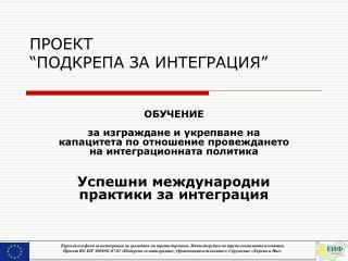 """ПРОЕКТ  """" ПОДКРЕПА ЗА ИНТЕГРАЦИЯ"""""""