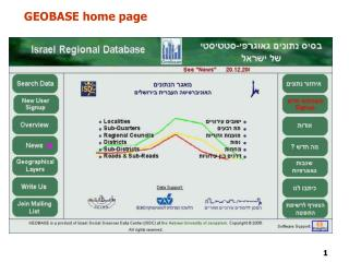GEOBASE home page