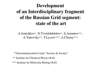 Development of an Interdisciplinary fragment of the Russian Grid segment:  state of the art
