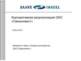Корпоративная реорганизация ОАО «Связьинвест»