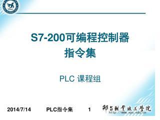S7-200 可编程控制器 指令集 PLC  课程组