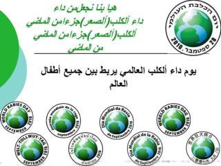 موقع الخدمات البيطريه في وزارة الزراعة  –  http://www.vetserv.moag.gov.il/VetServ/Diseases/Rabies/ معلومات باللغة الإنج