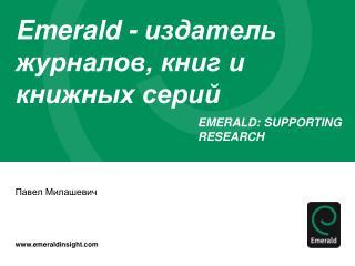 Emerald -  издатель журналов, книг и книжных серий