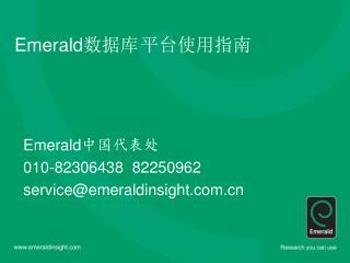 Emerald 数据库 平台使用指南