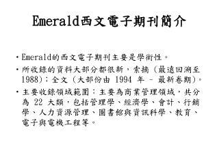Emerald 西文電子期刊簡介