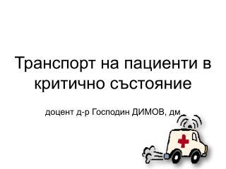 Транспорт на пациенти в критично състояние доцент д-р Господин ДИМОВ, дм