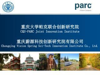 重庆大学帕克联合创新研究院 CQU-PARC Joint Innovation Institute 重庆蔚源科技创新研究院有限公司 Chongqing Vision Spring Sci-Tech Innovation Institute