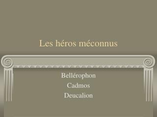 Les héros méconnus