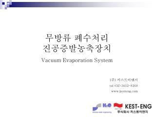 무방류 폐수처리 진공증발농축장치 Vacuum Evaporation System