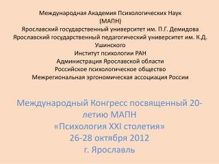 Международный Конгресс посвященный 20-летию МАПН «Психология  XXI  столетия» 26-28 октября 2012  г. Ярославль