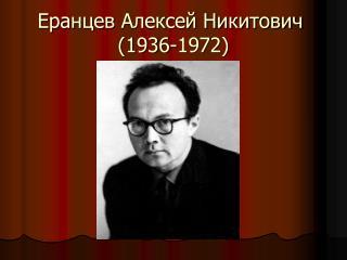 ЕранцевАлексей Никитович (1936-1972)