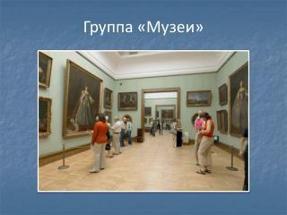 Группа «Музеи»