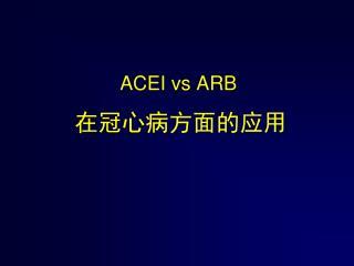 ACEI vs ARB 在冠心病方面的应用