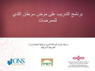 برنامج التدريب على مرض سرطان الثدي للممرضات