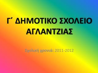 Γ΄ ΔΗΜΟΤΙΚΟ ΣΧΟΛΕΙΟ ΑΓΛΑΝΤΖΙΑΣ