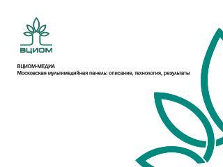 ВЦИОМ-МЕДИА Московская мультимедийная панель: описание, технология,  результаты