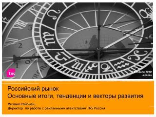 Михаил Райбман,  Директор  по работе с рекламными агентствами  TNS  Россия