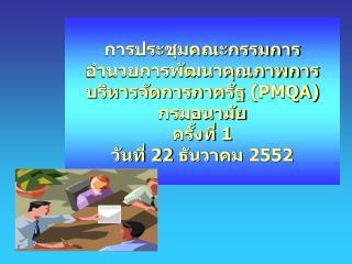 การประชุมคณะกรรมการอำนวยการพัฒนาคุณภาพการบริหารจัดการภาครัฐ ( PMQA) กรมอนามัย  ครั้งที่ 1 วันที่ 22 ธันวาคม  2552