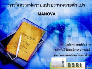 การวิเคราะห์ความแปรปรวนหลายตัวแปร MANOVA