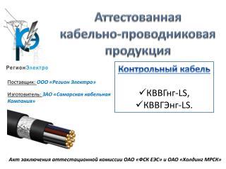 Аттестованная  кабельно-проводниковая продукция