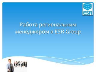 Работа  региональным менеджером  в  ESR Group