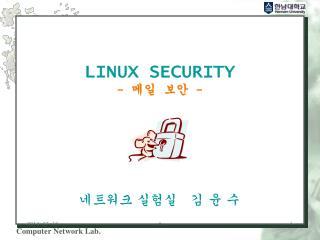LINUX SECURITY -  메일 보안  -