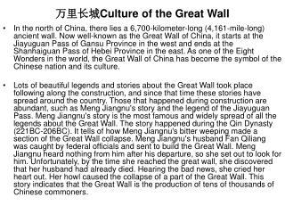 万里长城 Culture of the Great Wall