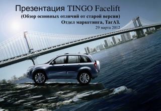 Презентация  TINGO Facelift  (Обзор основных отличий от старой версии) Отдел маркетинга ,  ТагАЗ. 29 марта  201 2