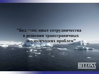 """""""Беллона: опыт сотрудничества в решении трансграничных экологических проблем"""""""