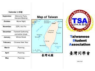T aiwanese  S tudent  A ssociation 臺灣同學會 2004 Fall