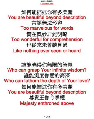 我站立敬畏你 I Stand In Awe 如何能描述你有多美麗 You are beautiful beyond description 言語無法形容 Too marvelous for words 實在奧妙非能明暸 Too wonde