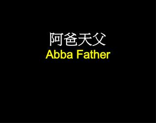 阿爸天父   Abba Father