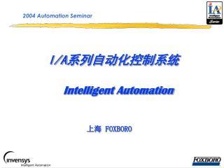 I/A 系列自动化控制系统 上海  FOXBORO