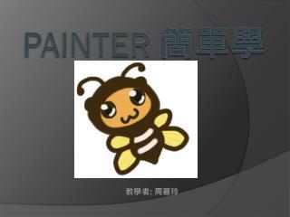 Painter  簡單學
