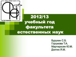2012/13  учебный год  факультета  естественных наук