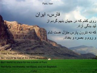 فارس، ایران
