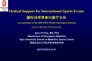 Medical Support for International Sports Events 国际体育赛事的医疗支持 - an experience of the 2002 FIFA World Cup Games in Korea 2