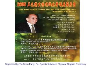 Organized by Tai-Shan Fang