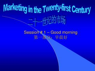 Session # 1 – Good morning 第一部分:早晨好