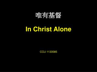 唯有基督 In Christ Alone CCLI 1133585