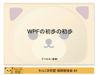 WPF の初歩の初歩