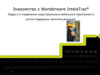 Знакомство с  Wonderware IntelaTrac ® Лидер в и управлении индустриальным мобильным персоналом и  систем поддержки прин