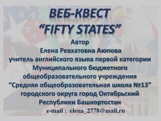 Автор  Елена Ревхатовна Аюпова  учитель английского языка  первой категории