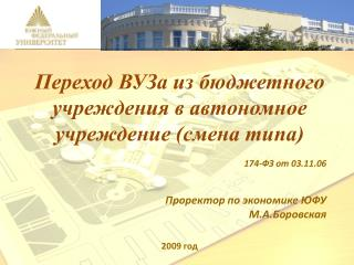 Переход  ВУЗа  из бюджетного учреждения в автономное  учреждение (смена типа) 174-ФЗ от 03.11.06 Проректор по экономике